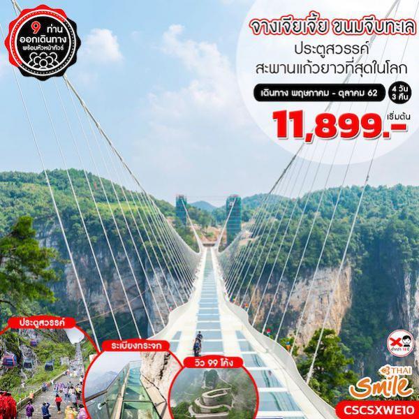 ทัวร์จีน จางเจียเจี้ย เขาเทียนเหมินซาน ถ้ำประตูสวรรค์ สะพานแก้วจางเจียเจี้ย 4 วัน 3 คืน โดยสายการบิน THAI SMILE (WE)