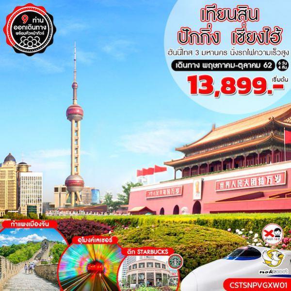 ทัวร์จีน ปักกิ่ง เซี่ยงไฮ้ เทียนสิน นั่งรถไฟความเร็วสูง ลอดอุโมงค์เลเซอร์ กำแพงเมืองจีน 6 วัน 4 คืน โดยสายการบิน NOKSCOOT (XW)