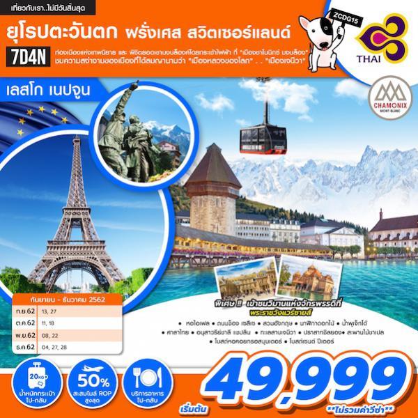 ทัวร์ยุโรปตะวันตก ฝรั่งเศส สวิตเซอร์แลนด์ ท่องเมืองแห่งเทพนิยาย นั่งกระเช้าไฟฟ้าขึ้นยอดเขามงบล็องค์ 7 วัน 4 คืน โดยสายการบิน Thai Airways (TG)