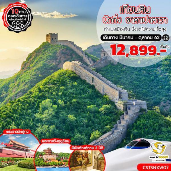 ทัวร์จีน ปักกิ่ง เทียนสิน  นั่งรถไฟความเร็วสูง กำแพงเมืองจีนด่านจีหยงกวน 4 วัน 3 คืน โดยสายการบิน NOKSCOOT (XW)