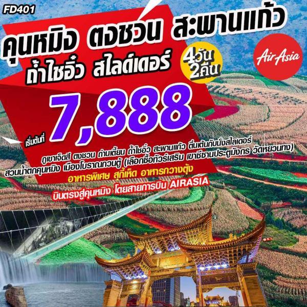 ทัวร์จีน คุนหมิง ตงชวน สะพานแก้ว ถ้ำไซอิ๋ว นั่งสไลเดอร์ลงจากเขาสวนน้ำตกคุนหมิง 4 วัน 2 คืน โดยสายการบิน Air Asia (FD)