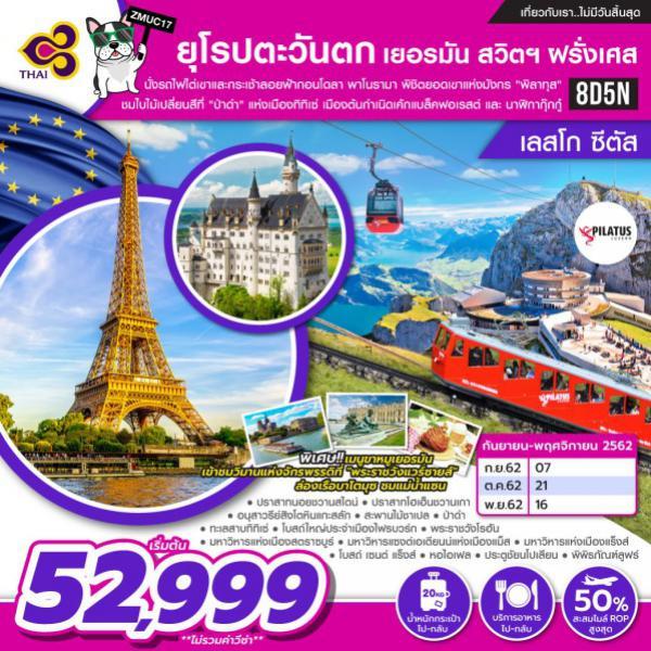 ทัวร์ยุโรปตะวันตก เยอรมัน สวิตเซอร์แลนด์ ฝรั่งเศส พิชิตยอดเขามังกรพิลาทุล นั่งรถไฟไต่เขา 8 วัน 5 คืน โดยสายการบิน Thai Airways (TG)