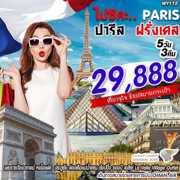 ทัวร์ยุโรป ฝรั่งเศส ปารีส เที่ยวจุใจ ช้อปสบายกระเป๋า ชมพระราชวังแวร์ซายส์ ถ่ายรูปกับหอไอเฟล อิสระฟรีเดย์เต็มวัน 5 วัน 3 คืน โดยสายการบิน OMAN AIR (WY)