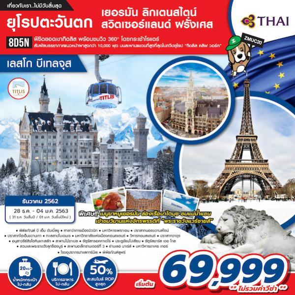 ทัวร์ยุโรปตะวันตก เยอรมนี ลิกเตนสไตน์ สวิตเซอร์แลนด์ ฝรั่งเศส ยอดเขาทิตลิส นั่งกระเช้าโรแตร์ 8 วัน 5 คืน โดยสายการบิน Thai Airways (TG)