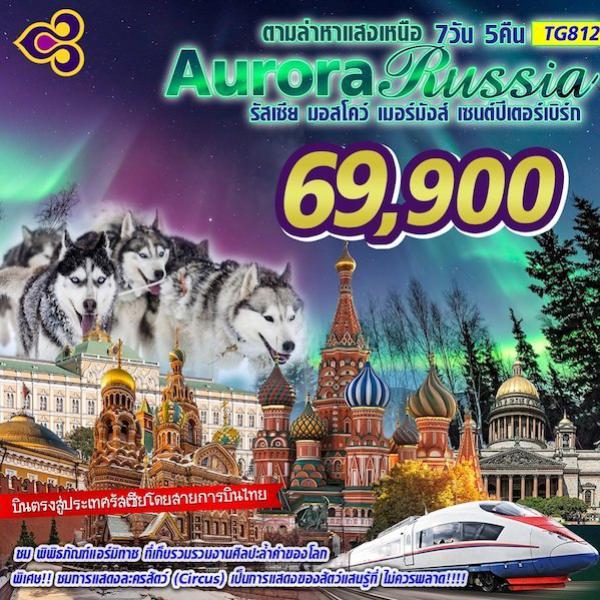 ทัวร์รัสเซีย ตามล่าหาแสงเหนือ มอสโคว์ เมอร์มังส์ เซนต์ปีเตอร์เบิร์ก มีบินภายใน 7 วัน 5 คืน โดยสายการบิน  THAI AIRWAYS (TG)