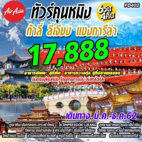 ทัวร์จีน คุนหมิง ต้าหลี่ ลี่เจียง แชงการีล่า 6 วัน 4 คืน โดยสายการบิน AIR ASIA (FD)