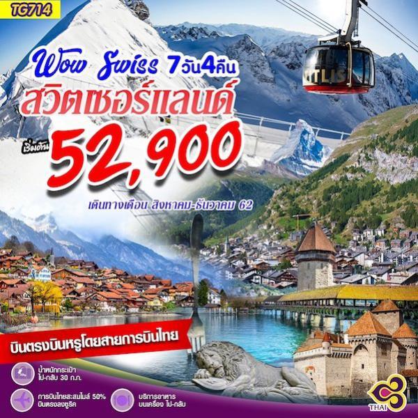 ทัวร์ยุโรป สวิตเซอร์แลนด์ ชมน้ำตกไรน์ ทะเลสาบเจนีวา มหาวิหารแห่งโลซานน์ นั่งกระเช้าสู่ยอดเขาทิตลิส 7 วัน 4 คืน โดยสายการบิน THAI AIRWAYS (TG)