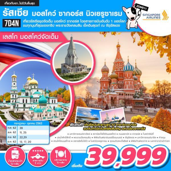 ทัวร์รัสเซีย มอสโคว์ ซากอร์ส นิวเยรูซาเรม วิหารเซนต์ซาเวียร์ พระราชวังเครมลิน พิพิธภัณฑ์อวกาศ 7 วัน 4 คืน โดยสายการบิน Singapore Airlines (SQ)