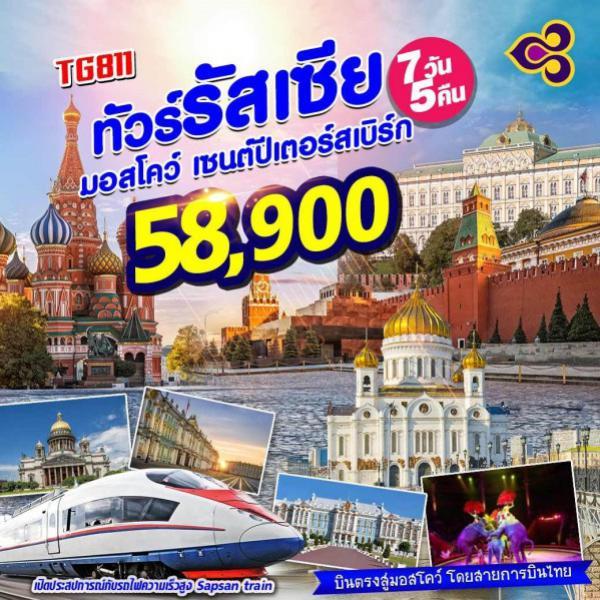 ทัวร์รัสเซีย มอสโคว์ เซนต์ปีเตอร์สเบิร์ก พิพิธภัณฑ์เฮอร์มิเทจ นั่งรถไฟความเร็วสูง 7 วัน 5 คืน โดยสายการบิน Thai Airways (TG)