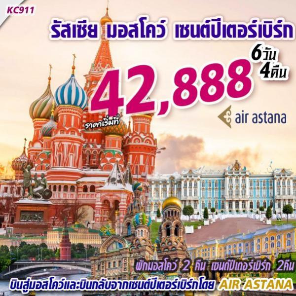 ทัวร์รัสเซีย มอสโคว์ เซนต์ปีเตอร์สเบิร์ก พระราชวังฤดูร้อนปีเตอร์ฮอฟ มหาวิหารเซนต์ไอแซค 6 วัน 4 คืน โดยสายการบิน Air Astana (KC)