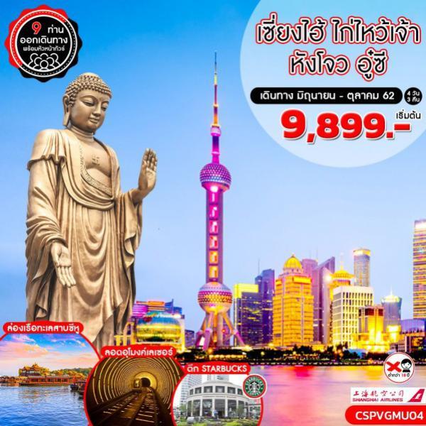 ทัวร์จีน เซี่ยงไฮ้ หังโจว อู๋ซี พระใหญ่หลิงซานต้าฝอ หาดไว่ทาน ทะเลสาบซีหู 4 วัน 3 คืน โดยสายการบิน Shanghai Airlines (FM)