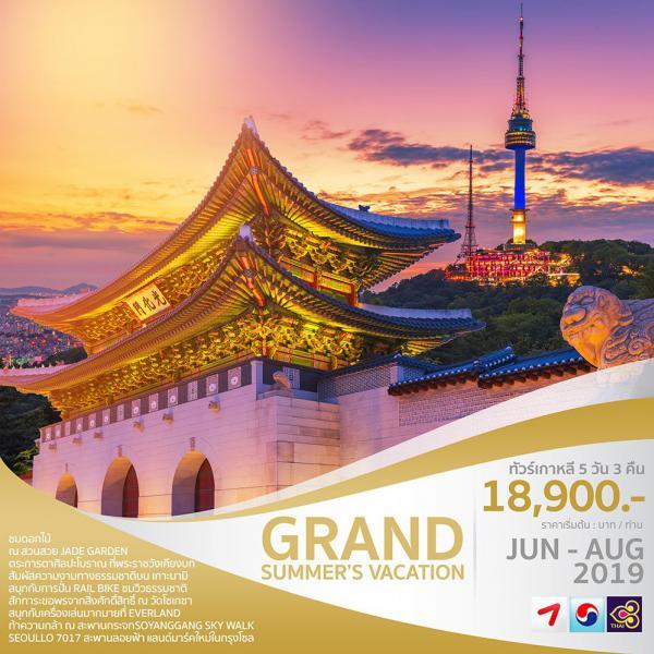 ทัวรืเกาหลี คลายร้อนลานสกี เมืองลูกกวาด สวนสนุกเอเวอร์แลนด์ 5วัน 3 คืน โดยสายการบิน JET(ZE) / JEJU AIR(7C) / JIN AIR(LJ) / T'WAY(ZE)