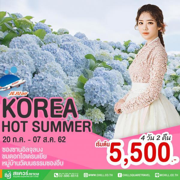 ทัวร์เกาหลีเกาะเชจู Hot Summer ซองซานอิลจุลบง หมู่บ้านวัฒนธรรมซองอึบ ชมดอกไฮเดรนเยีย 4 วัน 2 คืน โดยสายการบิน JEJU AIR (7C)
