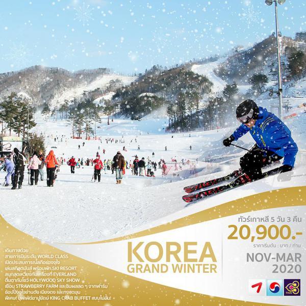 ทัวร์เกาหลี สวนสนุก EVERLAND พักสกีรีสอร์ท 5วัน 3คืน โดยสายการบิน ASIANA AIRLINE (OZ) / KOREAN AIR (KE) / THAI AIRAWAYS (TG)