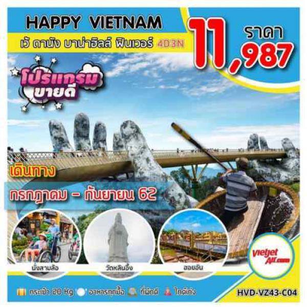 ทัวร์เวียดนามกลาง ดานัง เว้ ฮอยอัน  พักบานาฮิลล์ ล่องเรือชมแม่น้ำหอม  4 วัน 3 คืน โดยสายการบิน VIETJET AIR (VZ)