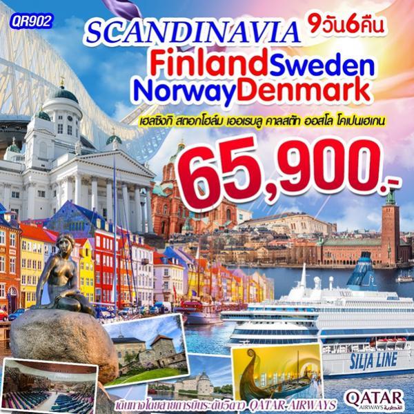 ทัวร์ยุโรป สแกนดิเนเวีย ฟินแลนด์ สวีเดน นอร์เวย์ เดนมาร์ก ปราสาทเออเรบรู พักเรือสำราญ 9 วัน 6 คืน โดยสายการบิน Qatar Airways (QR)
