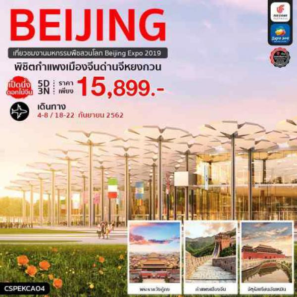ทัวร์จีน ปักกิ่ง พิชิตกำแพงเมืองจีน  มหกรรมพืชสวนโลก 5 วัน 3 คืน โดยสานการบิน China Air(CA)
