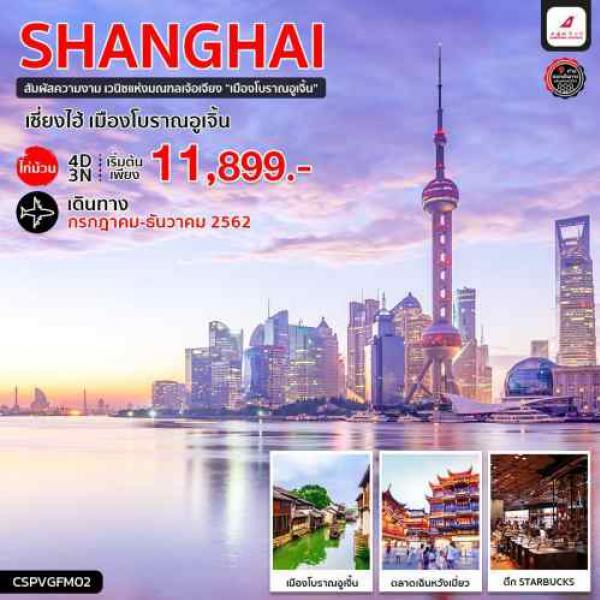 ทัวร์จีน เซี่ยงไฮ้  เมืองโบราณอูเจิ้น 4 วัน 3 คืน โดยสายการบิน SHANGHAI AIRLINES (FM)