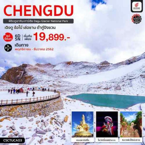 ทัวร์จีน เฉิงตู ซุปรังนก ง้อไบ๊ เล่อซาน ต๋ากู่ปิงชวน 6วัน5คืน โดยสานการบิน Air China (CA)