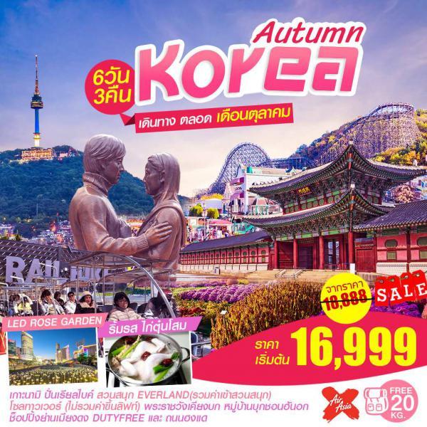 ทัวร์เกาหลี Korea Autumn เกาะนามิ สวนสนุกเอเวอร์แลนด์ พักซูวอน 6วัน 3คืน โดยสายการบิน THAI AIR ASIA X (XJ)