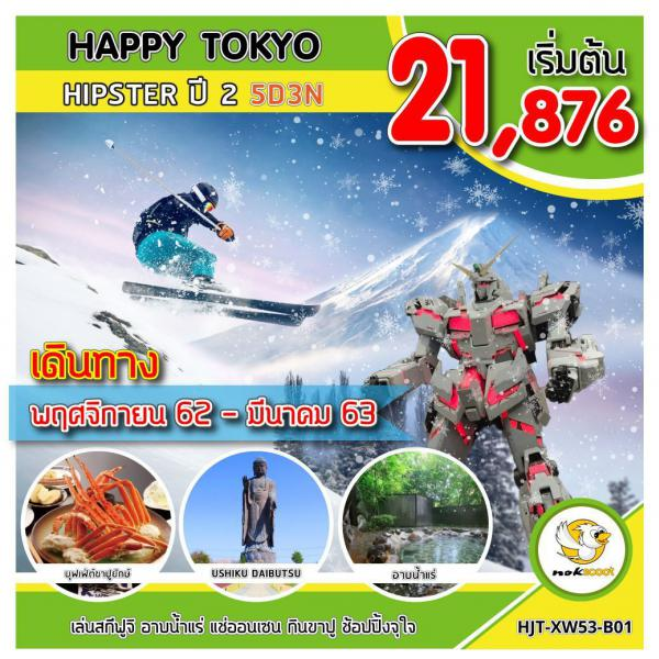 ทัวร์ญี่ปุ่น โตเกียว นาริตะ ลานสกี อิสระฟรีเดย์ HIPSTER ปี2 5วัน 3คืน โดยสายการบิน Nokscoot (XW)