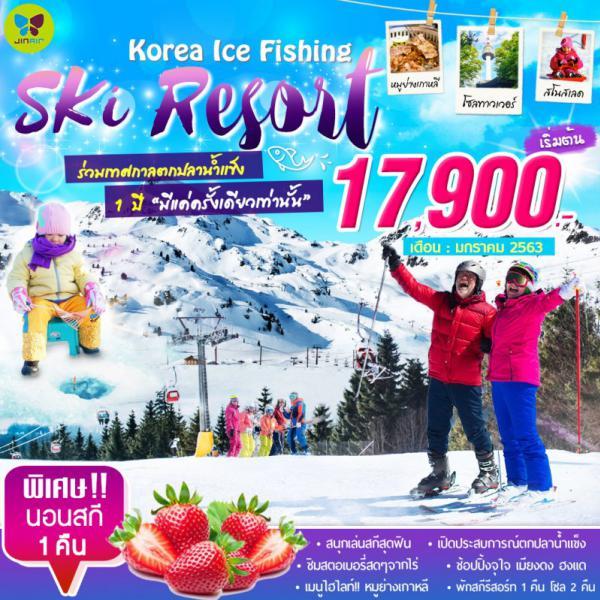 ทัวร์เกาหลี โซล ซูวอน เทศกาลตกปลาน้ำแข็ง พักสกีรีสอร์ท ไร่สตอเบอรี่ ช้อปปิ้งเมียงดง ฮงแด  5 วัน 3 คืน โดยสายการบิน JIN AIR (LJ)
