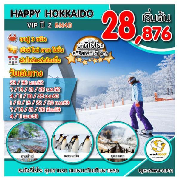 ทัวร์ญี่ปุ่น ฮอกไกโด ซัปโปโร โอตารุ เล่นหิมะ พักคิโรโระ สกีรีสอร์ท 6 วัน 4 คืน โดยสายการบิน Nok Scoot (XW)
