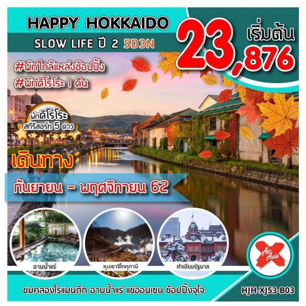 ทัวร์ญี่ปุ่น ฮอกไกโด โอตารุ คิโรโระรีสอร์ท Slow life ปี2 5วัน 3คืน โดยสายการบิน Air Asia X(XJ)