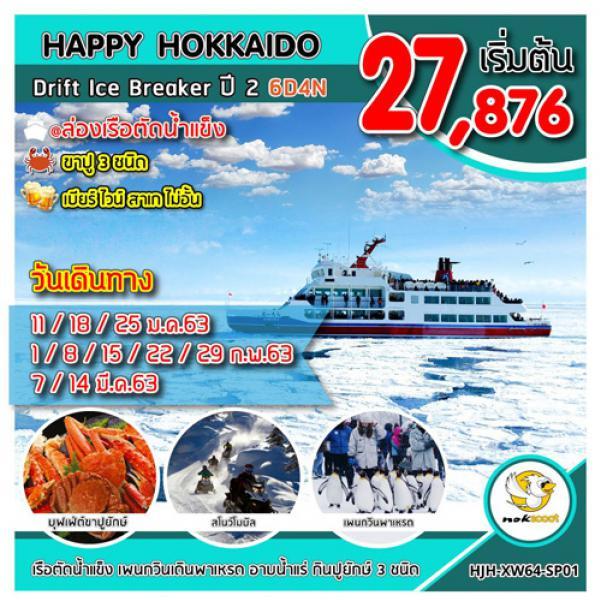 ทัวร์ญี่ปุ่น ฮอกไดโด ซัปโปโร โอตารุ ล่องเรือตัดน้ำแข็ง แช่ออนเช็น 6 วัน 4 คืน โดยสายการบิน Nok Scoot (XW)