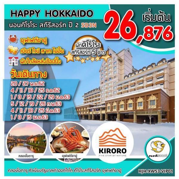 ทัวร์ญี่ปุ่น ฮอกไกโด โอตารุ พักคิโรโระสกีรีสอร์ท อิสระฟรีเดย 5วัน 3คืน โดยสายการบิน NOKSCOOT (XW)