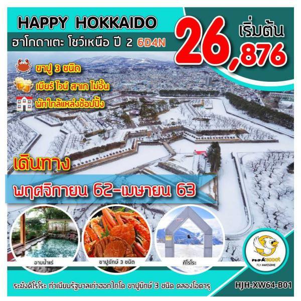 ทัวร์ญี่ปุ่น ฮอกไกโด ฮาโกดาเตะ เล่นสกีคิโรโระรีสอร์ทอิสระฟรีเดย์  6วัน 4คืน โดยสายการบิน NOKSCOOT (XW)