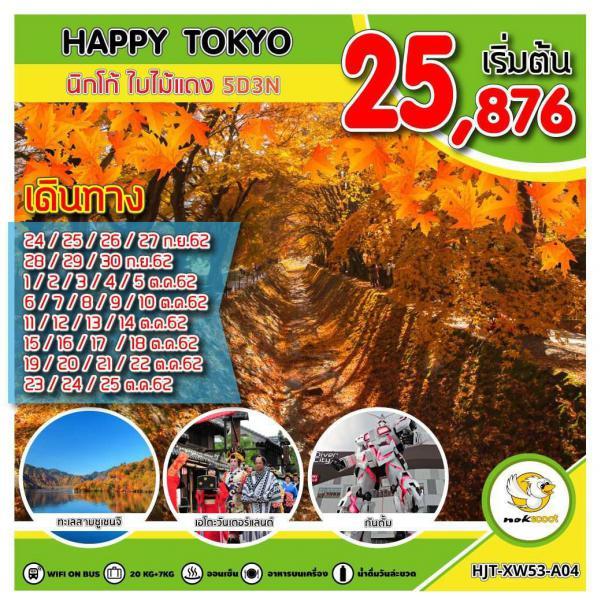 ทัวร์ญี่ปุ่น โตเกียว นิกโก้ ใบไม้สีแดง ไม่มีอิสระฟรีเดย  5วัน 3คืน โดยสายการบิน Nokscoot (XW)