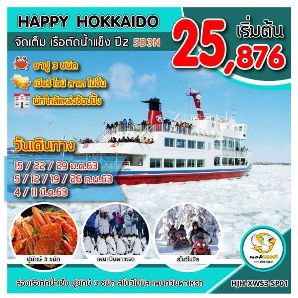 ทัวร์ญี่ปุ่น ฮอกไกโด  โอตารุ เรือตัดน้ำแข็ง ไม่มีอิสระฟรีเดย 5วัน 3คืน โดยสายการบิน NOKSCOOT (XW)