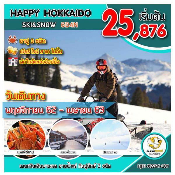 ทัวร์ญี่ปุ่น ฮอกไกโดว คลองโอตารุ SKI&SNOW อิสระฟรีเดย  6วัน 4คืน โดยสายการบิน