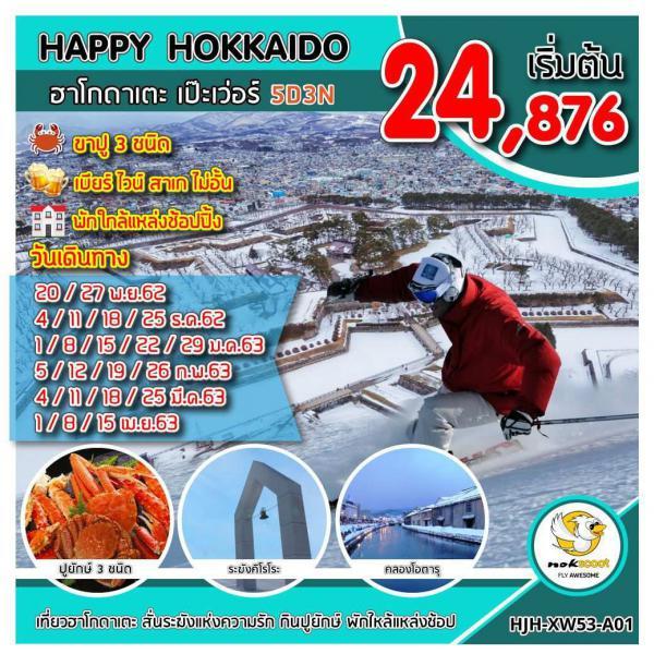 ทัวร์ญี่ปุ่น ฮอกไกโด ฮาโกดาเตะ เล่นสกีคิโรโระรีสอร์ท 5วัน 3คืน โดยสายการบิน NOKSCOOT (XW)