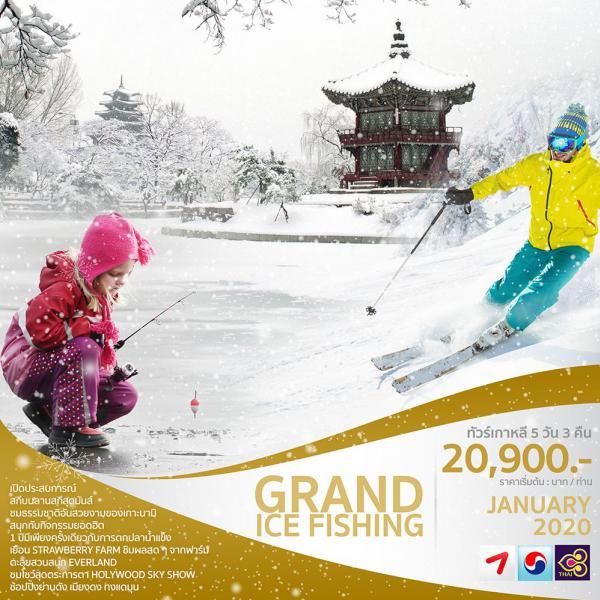 ทัวร์เกาหลี โซล ซูวอน ชมเกาะนามิ เล่นสกีสุดมันส์ ตกปลาน้ำแข็ง สวนสนุกเอเวอร์แลนด์ ช้อปปิ้งเมียงดง 5 วัน 3 คืน โดยสายการบิน  ASIANA AIRLINE/KOREAN AIR/THAI AIRWAY