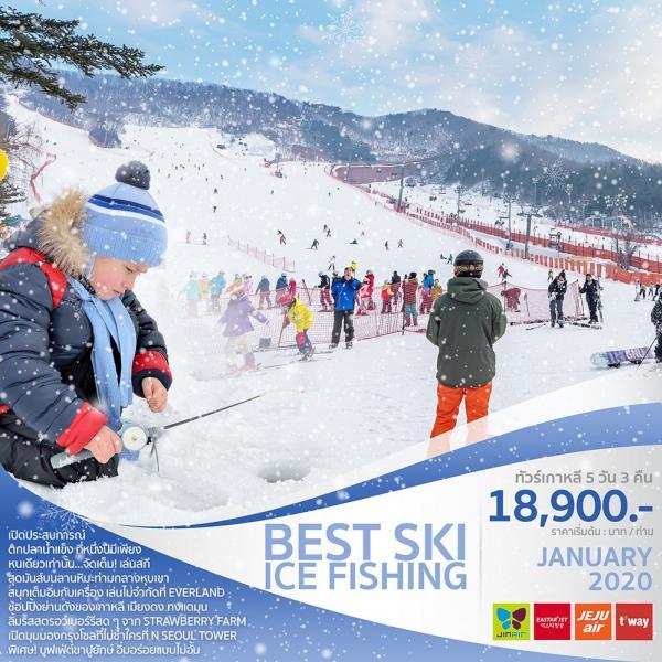 ทัวร์เกาหลี โซล เล่นสกีสุดมันส์ เทศกาลตกปลานํ้าแข็ง สตรอว์เบอร์รี่ฟาร์ม คลองชองเกชอน ช้อปปิ้งเมียงดง  5 วัน 3 คืน โดยสายการบิน EASTAR JET / JEJU AIR / JIN AIR / T'WAY