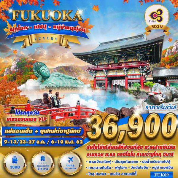 ทัวร์ญี่ปุ่่น ฟุกุโอกะ เปปปุ หมุ่บ้านยุฟุอิน ชมใบไม้เปลี่ยนสี 5วัน 3คืน โดยสายการบิน THAI AIRWAYS(TG)