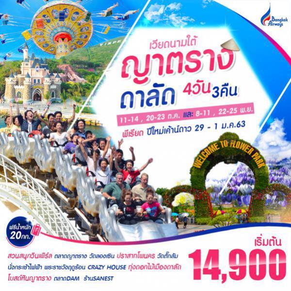ทัวร์เวียดนามใต้ ญาตราง ดาลัด วัดลองเซิน สวนสนุกวินเพิร์ล ชมทุ่งดอกไม้เมืองดาลัด 4 วัน 3 คืน โดยสายการบิน BANGKOK AIRWAYS (PG)