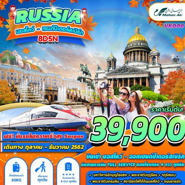 ทัวร์รัสเซีย มอสโคว์ เซนต์ ปีเตอร์สเบิร์ก 8 วัน 5 คืน โดยสายการบิน Mahan Air (W5)