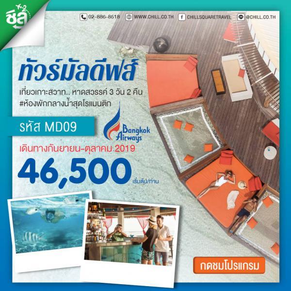 ทัวร์มัลดีฟส์ ห้องพักกลางน้ำสุดหรู คลับเมด คานิ 3วัน 2 คืน โดยสายการบิน BANGKOK AIRWAYS(PG)