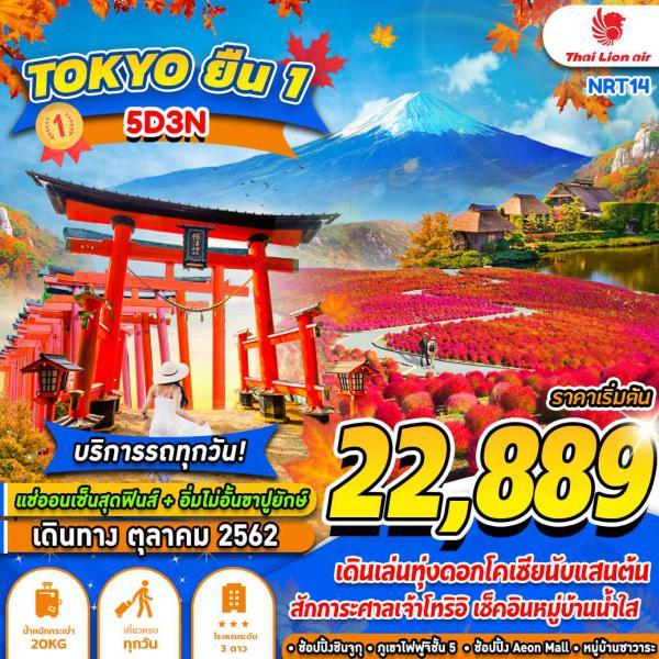 ทัวร์ญี่ปุ่น โตเกียว ทุ่งดอกโคเซีย ภูเขาไฟฟูจิ เที่ยวเต็มอิ่ม ไม่มีอิสระฟรีเดย์ 5วัน 3คืนโดยสายการบิน THAI LION AIR(SL)