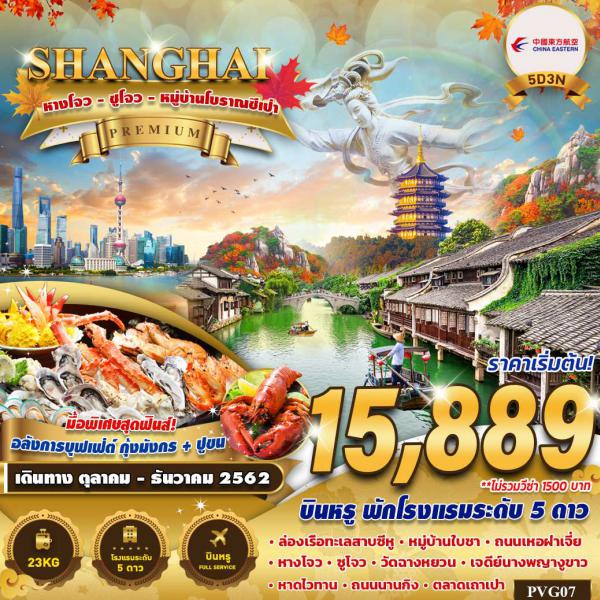 ทัวร์จีน เซี้ยงไฮ หางโจว ชูโจว หมูบ้านโบราณชเป่า 5วัน 3คืน โดยสายการบิน CHINA EASTERN(MU)