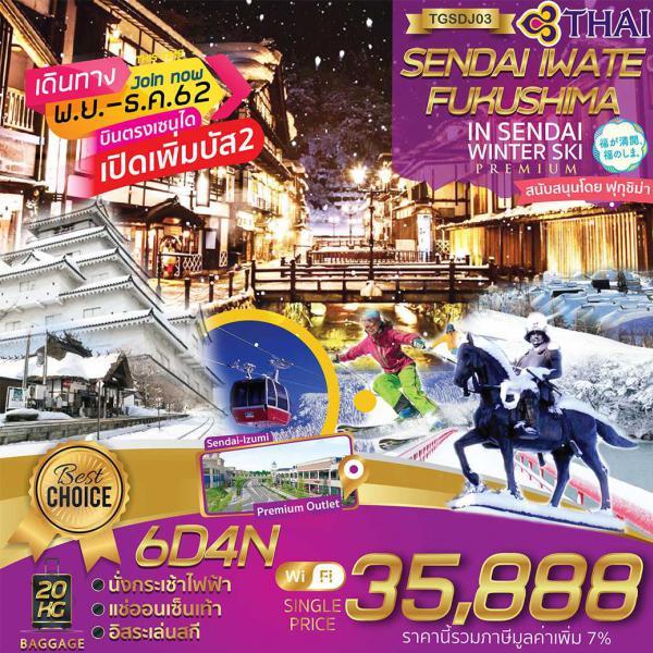 ทัวร์ญี่ปุ่น เซนได ฟุคุชิมะ อิสระเล่นสกี เที่ยวเต็มอิ่มไม่มีอิสระฟรีเดย 6วัน 4คืน โดยสายการบิน Thai Airways (TG)