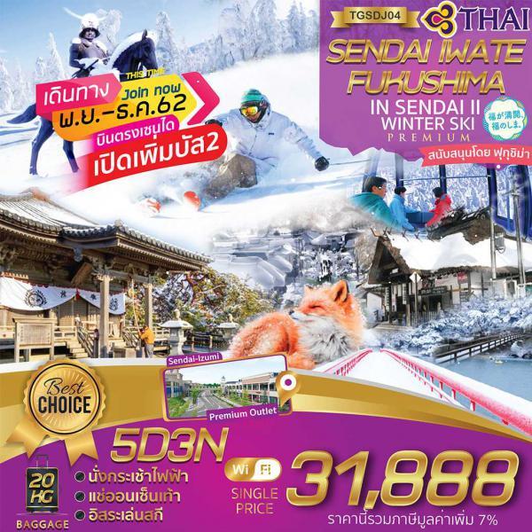 ทัวร์ญี่ปุ่น เซนได ตะลุยหิมะฤดูหนาว เล่นสกีสุดมันส์ สัมผัสความน่ารักของสุนัขจิ้งจอก เที่ยวเต็มอิ่ม! ไม่มีอิสระฟรีเดย์ 5 วัน 3 คืน โดยสายการบิน Thai Airways (TG)