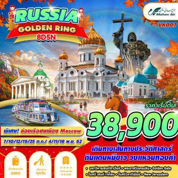ทัวร์รัสเซีย มอสโคว์ ซากอร์ส รอสตอฟ ซุสดาล วลาดิเมียร์  ล่องเรือชมเมืองมอสโคว์ 8 วัน 5 คืน โดยสายการบิน MAHAN AIR (W5)