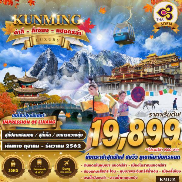 ทัวร์จีน คุนหมิง ต้าหลี่ ลี่เจียง แชงการีล่า ภูเขาหิมะมังกรหยก 6 วัน 4 คืน โดยสายการบิน THAI AIRWAYS (TG)