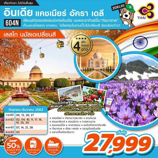 ทัวร์อินเดีย แคชเมียร์ อัครา เดลี เยือนสวิตเซอร์แลนด์แห่งอินเดีย 6วัน 4คืน โดยสายการบิน  Thai Airways(TG)