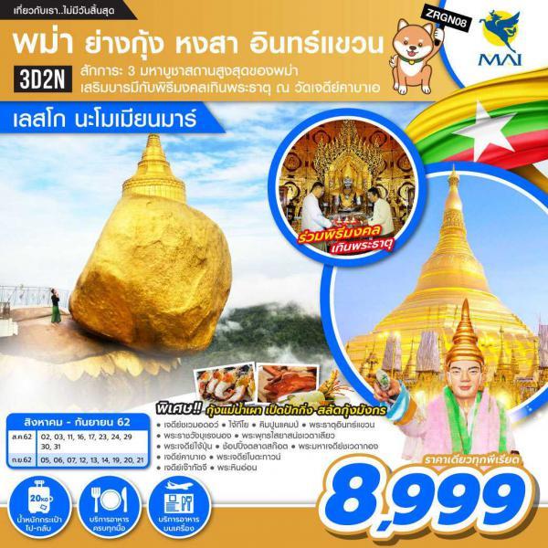 ทัวร์พม่า ย่างกุ้ง หงสา อินทร์แขวน สักการะ 3 มหาบุชาสถานสูงสุดของพม่า 3วัน 2คืน โดยสายการบิน Myanmar Airway(8M)
