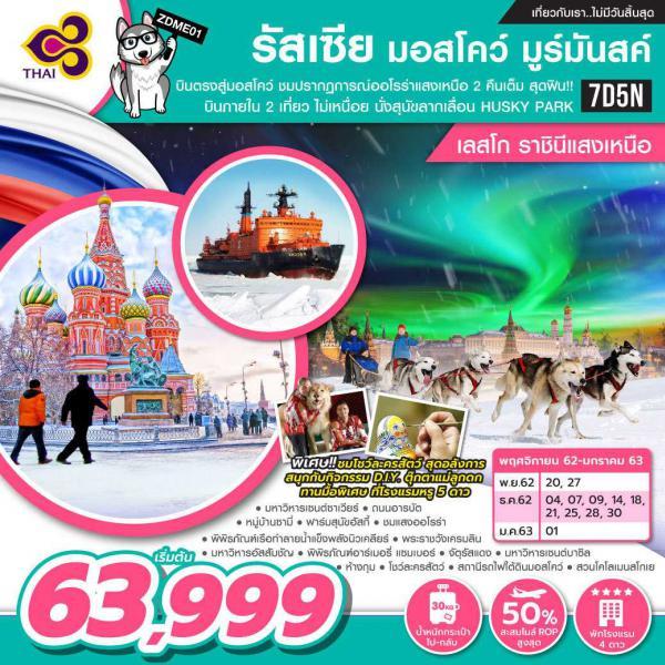 ทัวร์รัสเซีย มอสโคว์ มูร์มันสค์ ชมปรากฎการณ์ล่าแสงเหนือ 2 วันเต็ม 7วัน 5คืน โดยสายการบิน Thai Airways(TG)